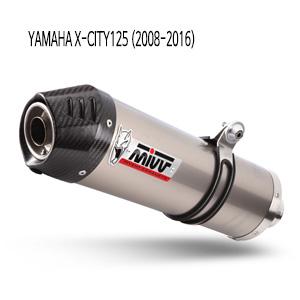 미브 X-CITY125 오벌 티탄 카본엔드캡 풀시스템(2008-2016) 머플러 야마하