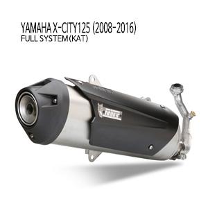 미브 X-CITY125 (2008-2016) 어반 스틸 풀시스템(KAT) 머플러 야마하