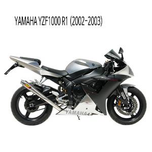 미브 YZF R1 (02-03) 엑스콘 스틸 슬립온 머플러 야마하
