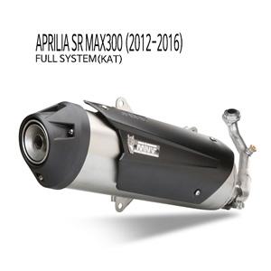 미브 SR맥스300 머플러 아프릴리아 (2012-2016) 어반 스틸 풀시스템(KAT)