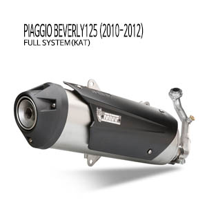 미브 비버리125 풀시스템(KAT) 머플러 피아지오 (2010-2012) 어반 스틸