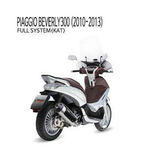 미브 비버리300 어반 스틸 풀시스템(KAT) 머플러 피아지오 (2010-2013)