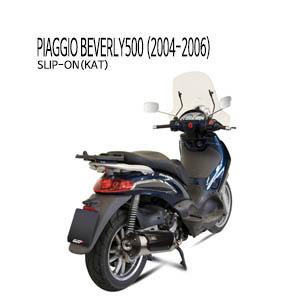 미브 비버리500 어반 스틸 슬립온(KAT) 머플러 피아지오 (2004-2006)
