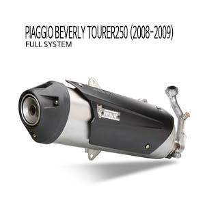 미브 비버리 투어러250 (2008-2009) 어반 스틸 풀시스템 머플러 피아지오
