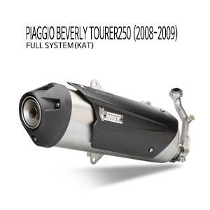 미브 비버리 투어러250 어반 스틸 풀시스템(KAT) 머플러 피아지오 (2008-2009)
