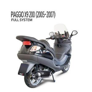 미브 X9 200 풀시스템 머플러 (2005-2007) 어반 스틸 피아지오