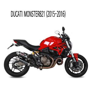 미브 몬스터821 GP 블랙 스틸 슬립온 (15-16)  머플러 두카티