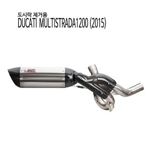 미브 멀티스트라다1200 STEEL (도시락 제거용) 슬립온 (2015) 수오노 두카티 머플러