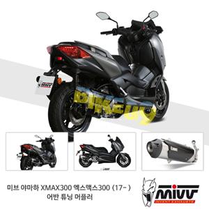 미브 야마하 XMAX300 엑스맥스300(17- ) 어반 튜닝 머플러