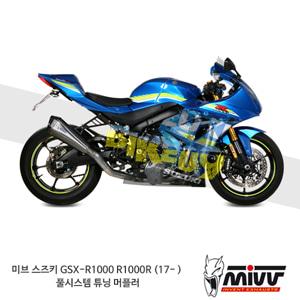 미브 스즈키 GSX-R1000 R1000R(17- ) 풀시스템 튜닝 머플러