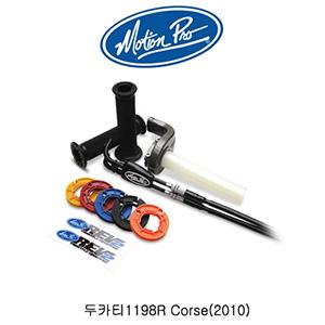 모션프로 하프그립 반그립 두카티1198R Corse(2010) Rev2 THROTTLE KITS