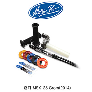 모션프로 하프그립 반그립 혼다 MSX125 Grom(2014) Rev2 THROTTLE KITS