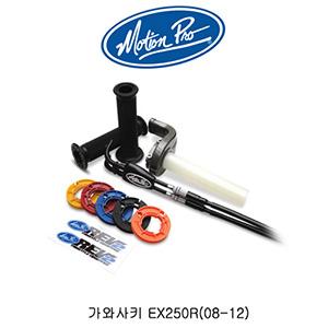 모션프로 하프그립 반그립 가와사키 EX250R(08-12) Rev2 THROTTLE KITS