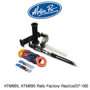 모션프로 하프그립 반그립 KTM660, KTM690 Rally Factory Replica(07-09) Rev2 THROTTLE KITS