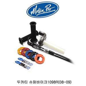 모션프로 하프그립 반그립 두카티 슈퍼바이크1098R(08-09) Rev2 THROTTLE KITS