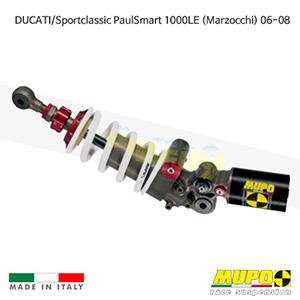 무포 레이싱 쇼바 DUCATI 두카티 Sportclassic PaulSmart 1000LE (Marzocchi) (06-08) AB1 EVO 올린즈