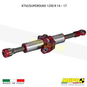 무포 레이싱 쇼바 KTM SUPERDUKE 슈퍼듀크1290R (14-17) AM 1 Steering Damper S01 올린즈