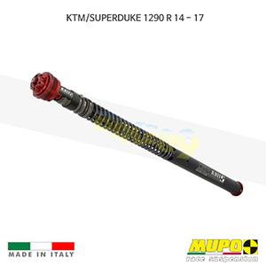 무포 레이싱 쇼바 KTM SUPERDUKE 슈퍼듀크1290R (14-17) Cartridge K 911 Ø 25 mm pistons 올린즈
