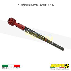 무포 레이싱 쇼바 KTM SUPERDUKE 슈퍼듀크1290R (14-17) Kit cartridge LCRR 올린즈