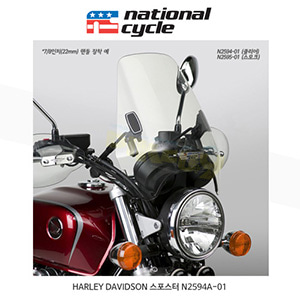 네셔널싸이클 할리데이비슨 HARLEY DAVIDSON 스포스터 디플렉터 스크린 DX 1인치(25mm) 핸들용 윈드스크린 - 클리어 N2594A-01