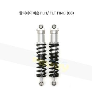 올린즈 쇼바 SHOCKS 할리데이비슨 FLH/ FLT FINO (08) HD538