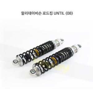 올린즈 쇼바 페어 BLACK SHOCKS S36E/ 할리데이비슨 로드킹 UNTIL (08) 296MM HD538