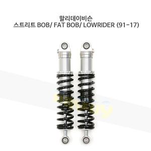 올린즈 쇼바 리어 SHOCKS S36E/ 할리데이비슨 스트리트 BOB/ FAT BOB/ LOWRIDER (91-17) HD216