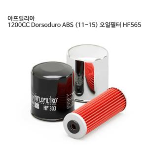 아프릴리아 1200CC Dorsoduro ABS (11-15) 오일필터 HF565