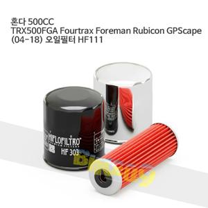 혼다 500CC TRX500FGA Fourtrax Foreman Rubicon GPScape (04-18) 오일필터 HF111