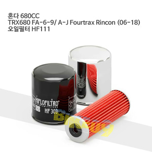 혼다 680CC TRX680 FA-6-9/ A-J Fourtrax Rincon (06-18) 오일필터 HF111