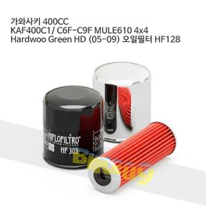 가와사키 400CC KAF400C1/ C6F-C9F MULE610 4x4 Hardwoo Green HD (05-09) 오일필터 HF128