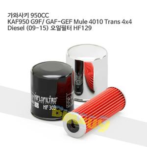 가와사키 950CC KAF950 G9F/ GAF-GEF Mule 4010 Trans 4x4 Diesel (09-15) 오일필터 HF129