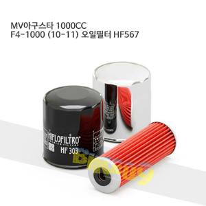 MV아구스타 1000CC F4-1000 (10-11) 오일필터 HF567