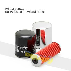 피아지오 200CC 200 X9 (02-03) 오일필터 HF183