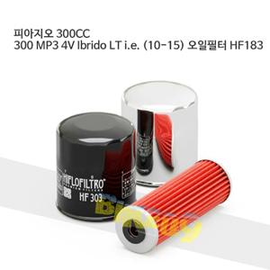 피아지오 300CC 300 MP3 4V Ibrido LT i.e. (10-15) 오일필터 HF183