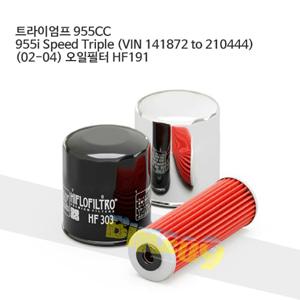 트라이엄프 955CC 955i Speed Triple (VIN 141872 to 210444) (02-04) 오일필터 HF191