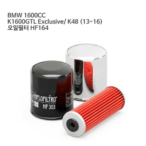 BMW 1600CC K1600GTL Exclusive/ K48 (13-16) 오일필터 HF164