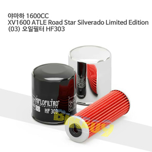 야마하 1600CC XV1600 ATLE Road Star Silverado Limited Edition (03) 오일필터 HF303