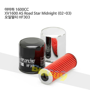 야마하 1600CC XV1600 AS Road Star Midnight (02-03) 오일필터 HF303