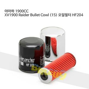 야마하 1900CC XV1900 Raider Bullet Cowl (15) 오일필터 HF204