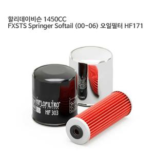 할리데이비슨 1450CC FXSTS Springer Softail (00-06) 오일필터 HF171