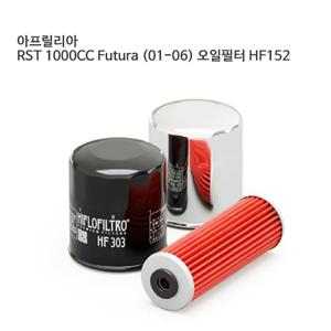 아프릴리아 RST 1000CC Futura (01-06) 오일필터 HF152