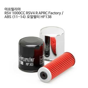 아프릴리아 RSV 1000CC RSV4 R APRC Factory / ABS (11-14) 오일필터 HF138