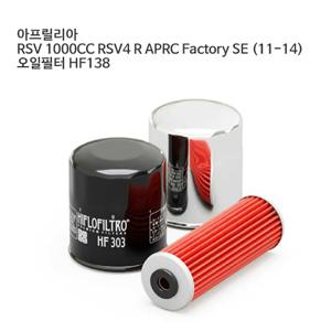 아프릴리아 RSV 1000CC RSV4 R APRC Factory SE (11-14) 오일필터 HF138