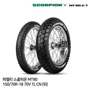 피렐리 스콜피온 MT90 150/70-18 70V TL CN (뒤)