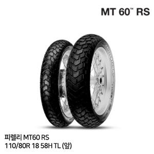 피렐리 MT60 RS 110/80R 18 58H TL (앞)