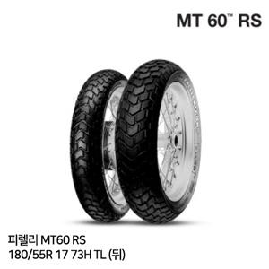피렐리 MT60 RS 180/55-17 73H TL (뒤)