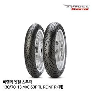 피렐리 엔젤 스쿠터 130/70-13 M/C 63P TL REINF R (뒤)