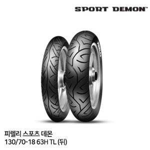 피렐리 스포츠 데몬 130/70-18 63H TL (뒤)