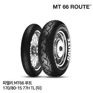 피렐리 MT66 루트 170/80-15 77H TL (뒤)
